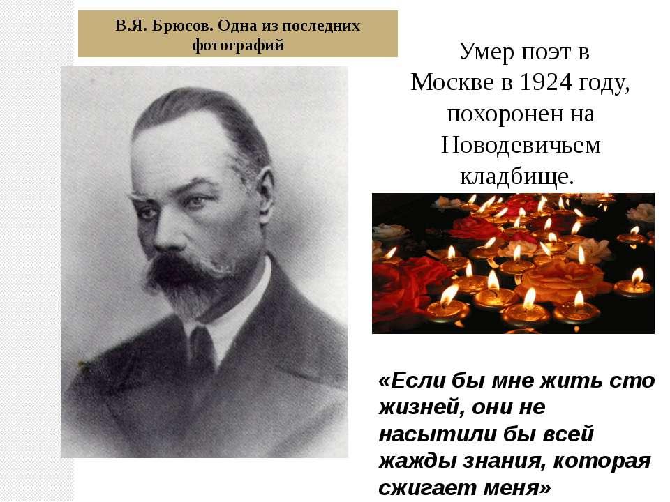 Умер поэт в Москве в 1924 году, похоронен на Новодевичьем кладбище. В.Я. Брюс...