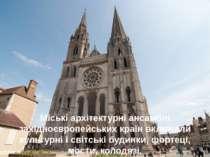 Міські архітектурні ансамблі західноєвропейських країн включали культурні і с...
