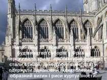 Наприкінці 13 - початку 14 століття будівництво соборів у Франції переживало ...