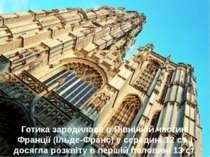 Готика зародилася в Північній частині Франції (Ільде-Франс) у середині 12 ст....