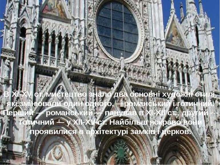 В ХІ-XV ст. мистецтво знало два основні художні стилі, які змінювали один одн...