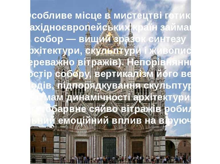 Особливе місце в мистецтві готики західноєвропейських країн займав собор — ви...