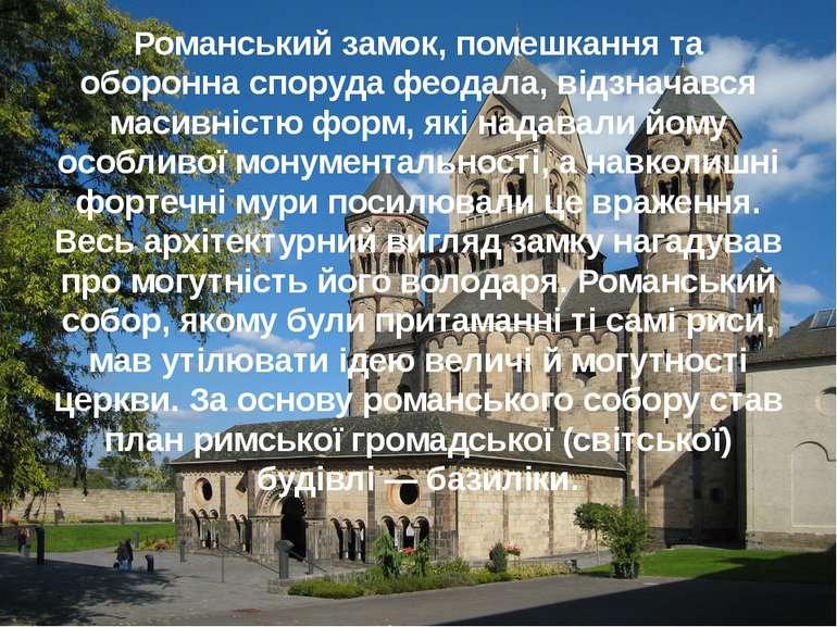 Романський замок, помешкання та оборонна споруда феодала, відзначався масивні...