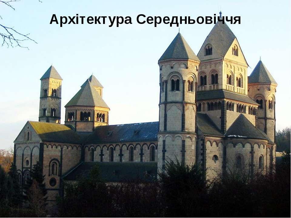 Архітектура Середньовіччя