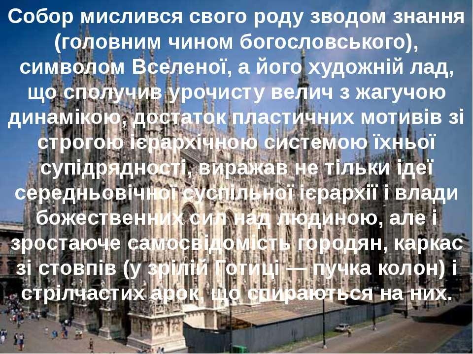 Собор мислився свого роду зводом знання (головним чином богословського), симв...