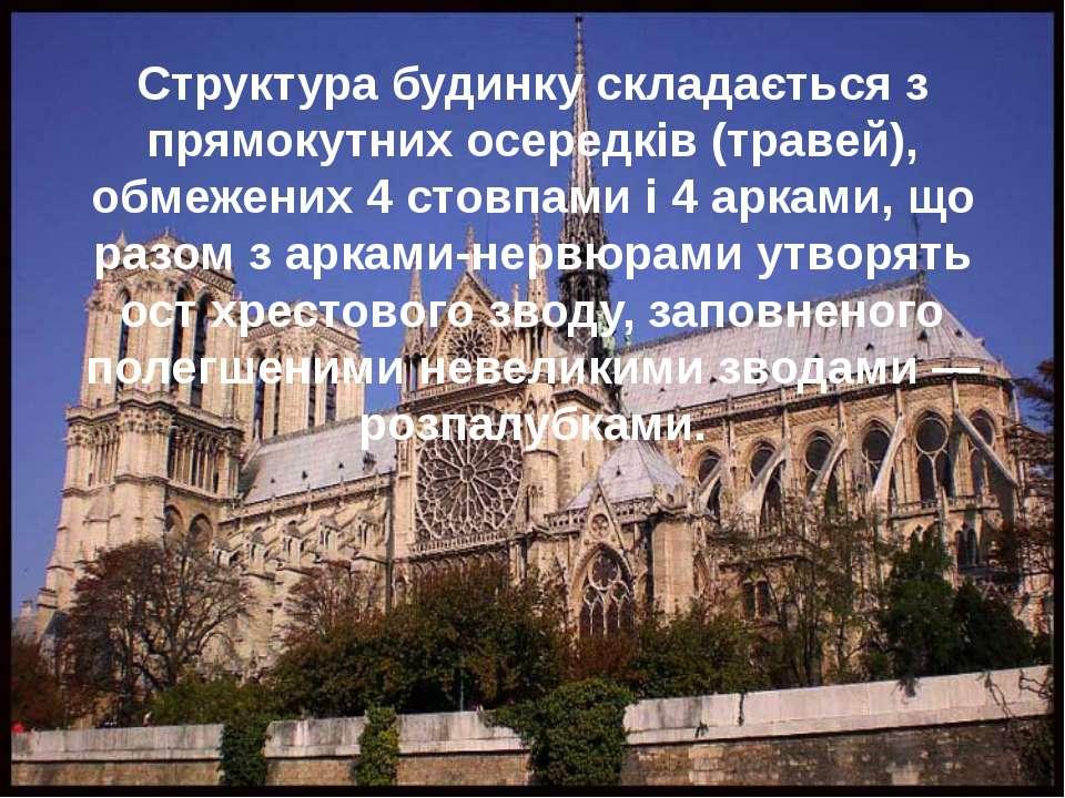 Структура будинку складається з прямокутних осередків (травей), обмежених 4 с...