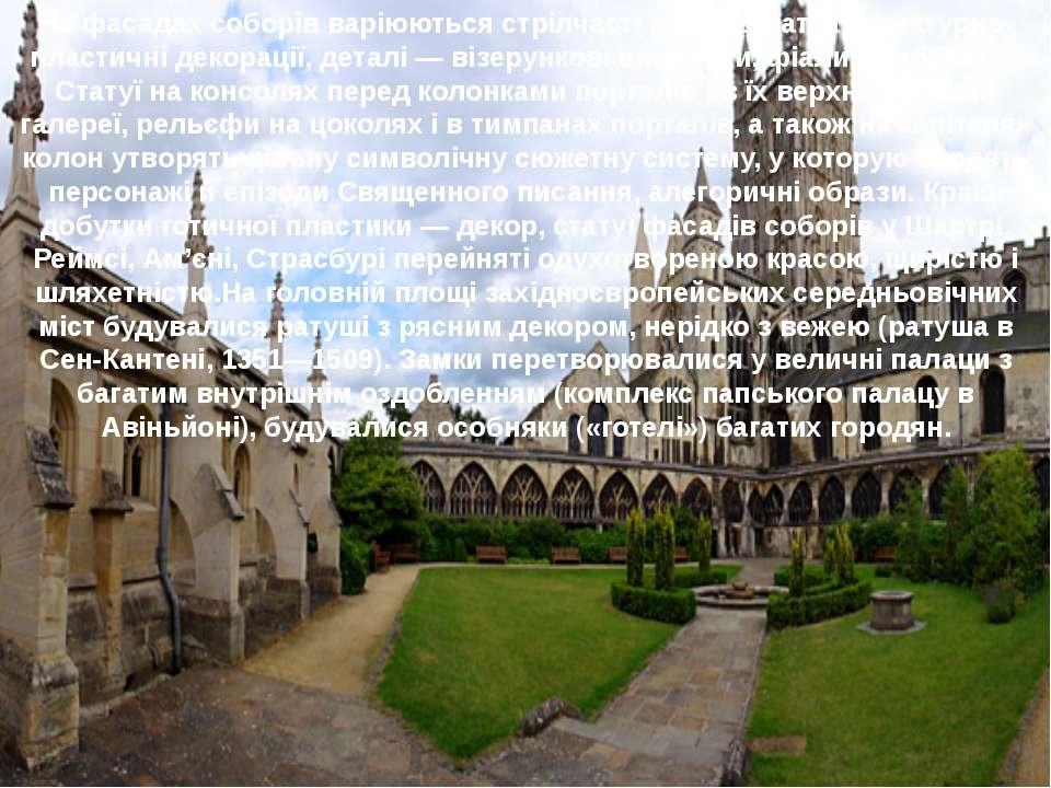 На фасадах соборів варіюються стрілчасті арки і багаті архітектурно-пластичні...