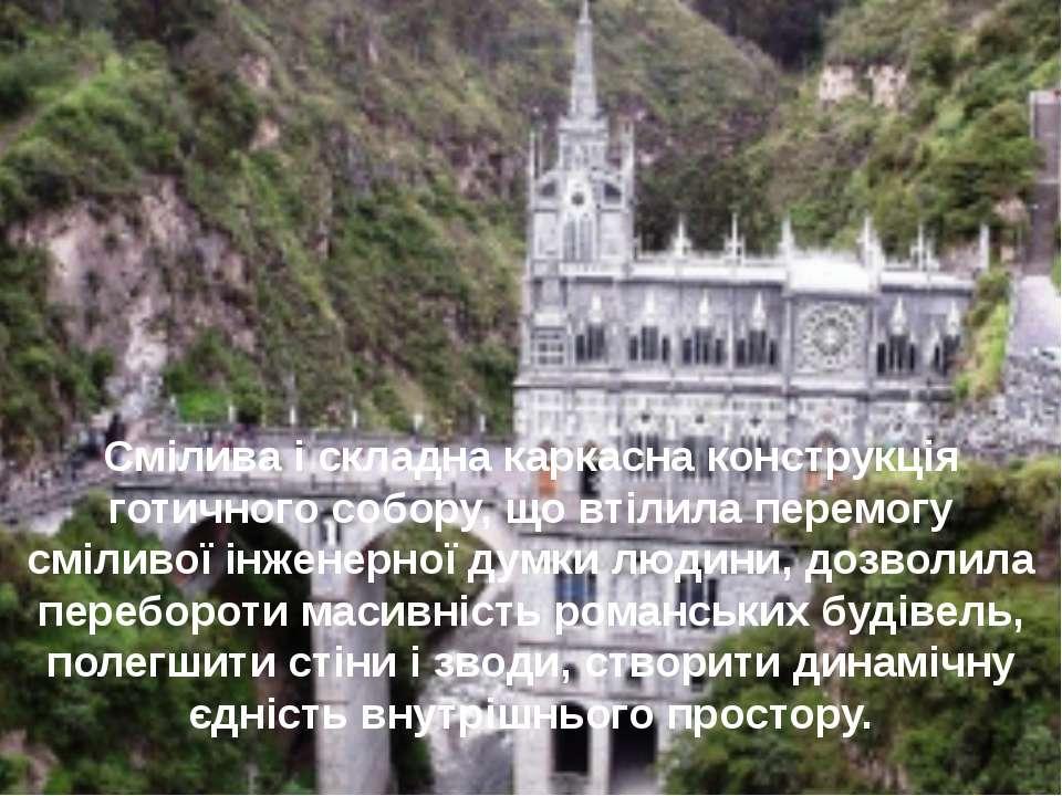 Смілива і складна каркасна конструкція готичного собору, що втілила перемогу ...