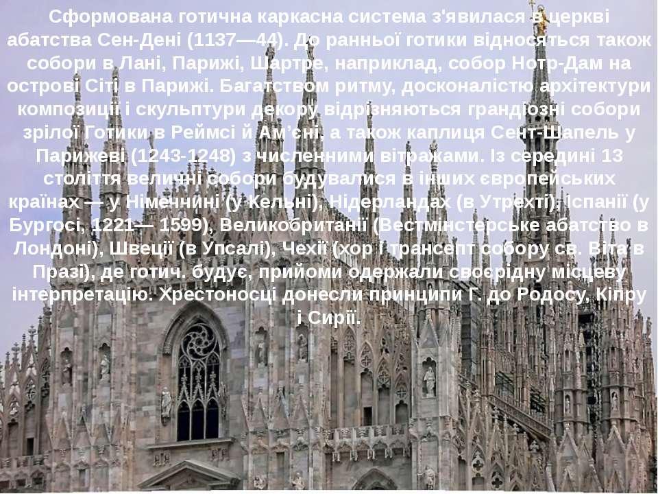 Сформована готична каркасна система з'явилася в церкві абатства Сен-Дені (113...