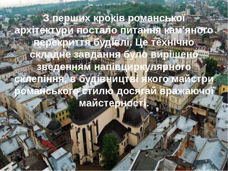З перших кроків романської архітектури постало питання кам'яного перекриття б...
