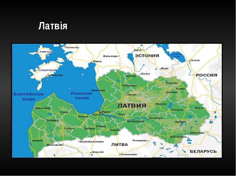Латвія