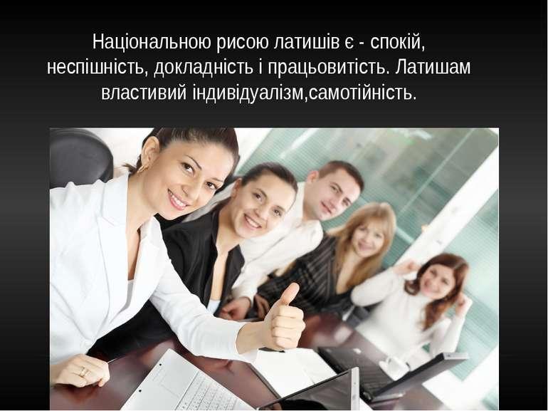 Національною рисою латишів є - спокій, неспішність, докладність і працьовитіс...
