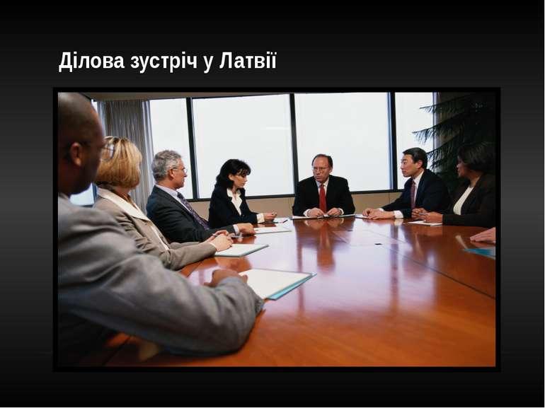 Ділова зустріч у Латвії