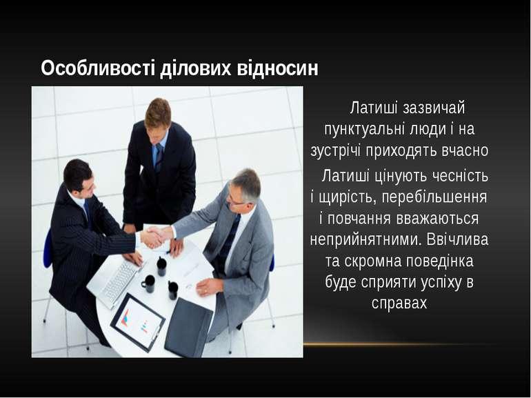 Особливості ділових відносин  Латиші зазвичай пунктуальні люди і на зустрічі...