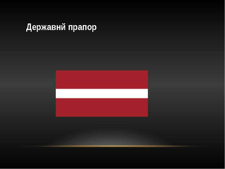 Державнй прапор