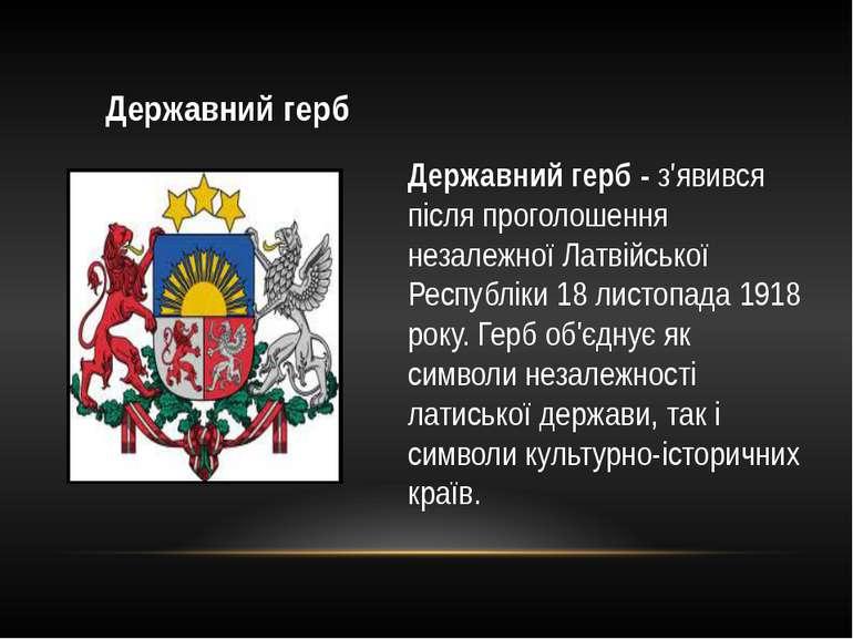 Державний герб Державний герб - з'явився після проголошення незалежної Латвій...