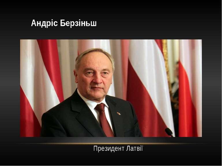 Андріс Берзіньш Президент Латвії