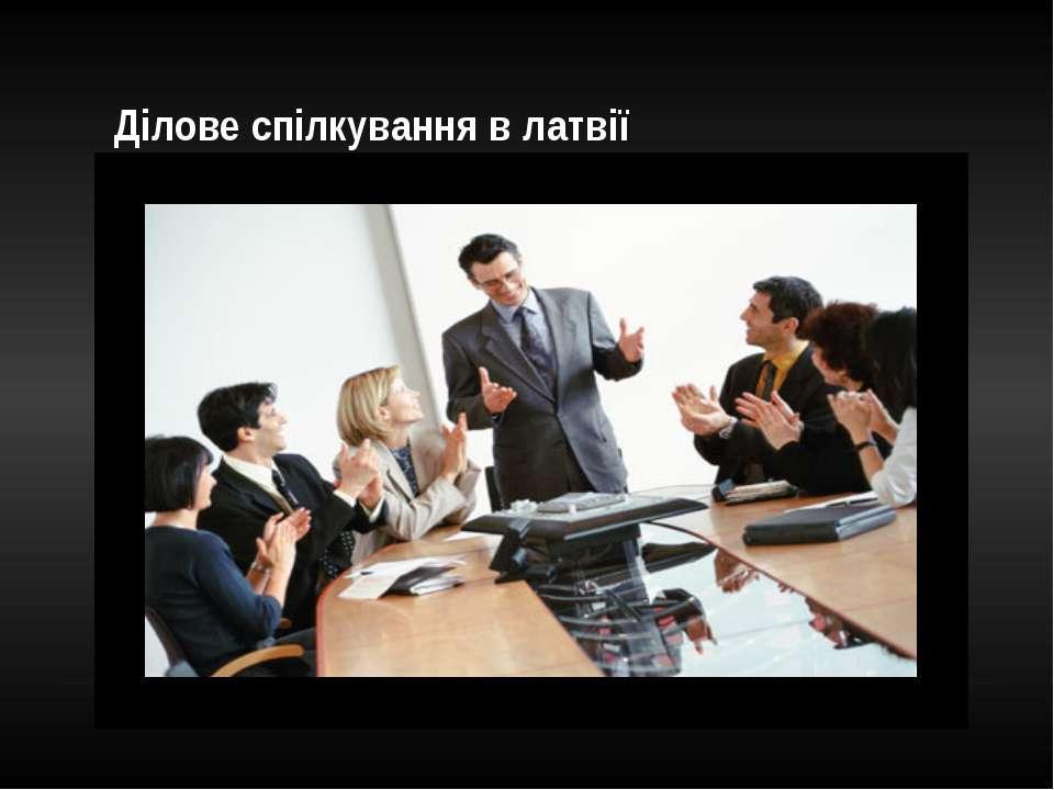 Ділове спілкування в латвії