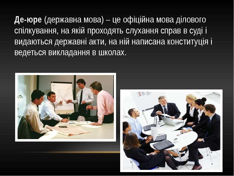 Де-юре (державна мова) – це офіційна мова ділового спілкування, на якій прохо...