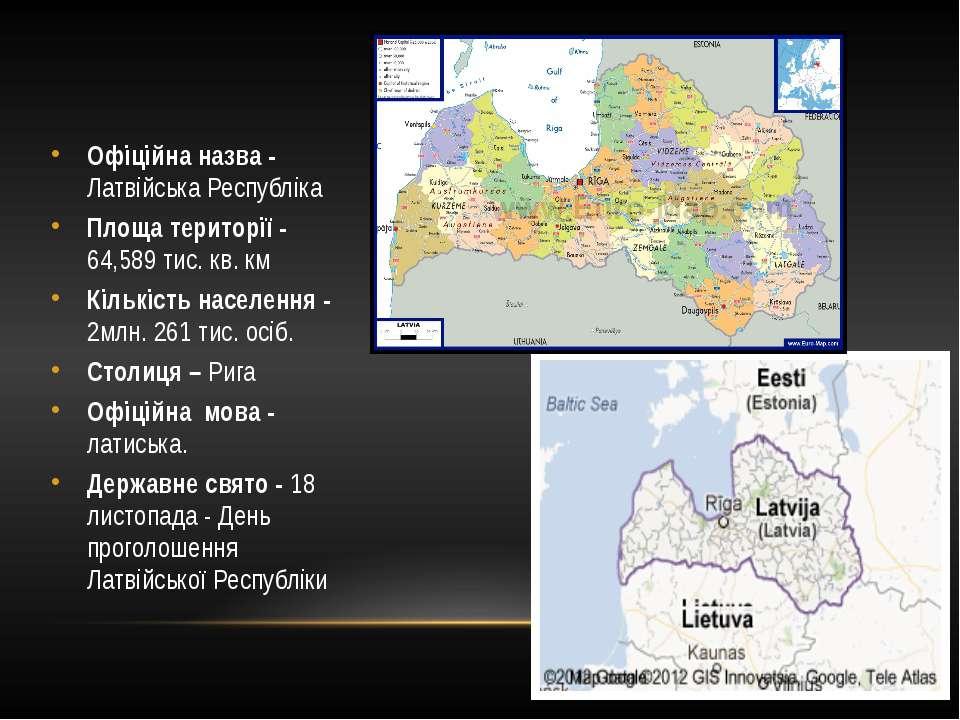 Офіційна назва - Латвійська Республіка Площа території - 64,589 тис. кв. км К...