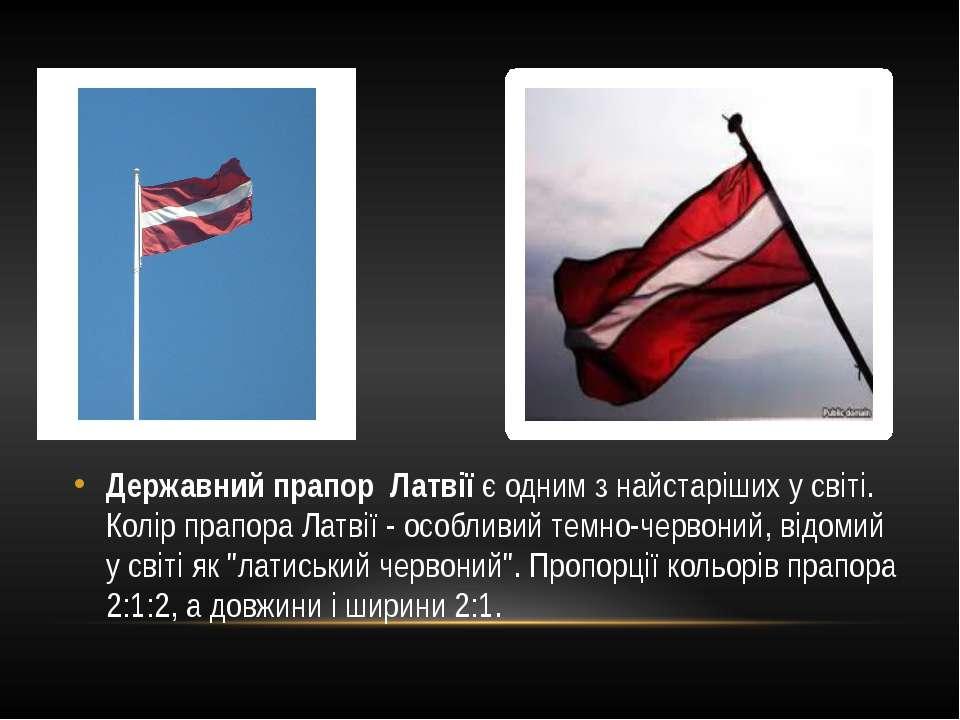 Державний прапор Латвії є одним з найстаріших у світі. Колір прапора Латвії -...