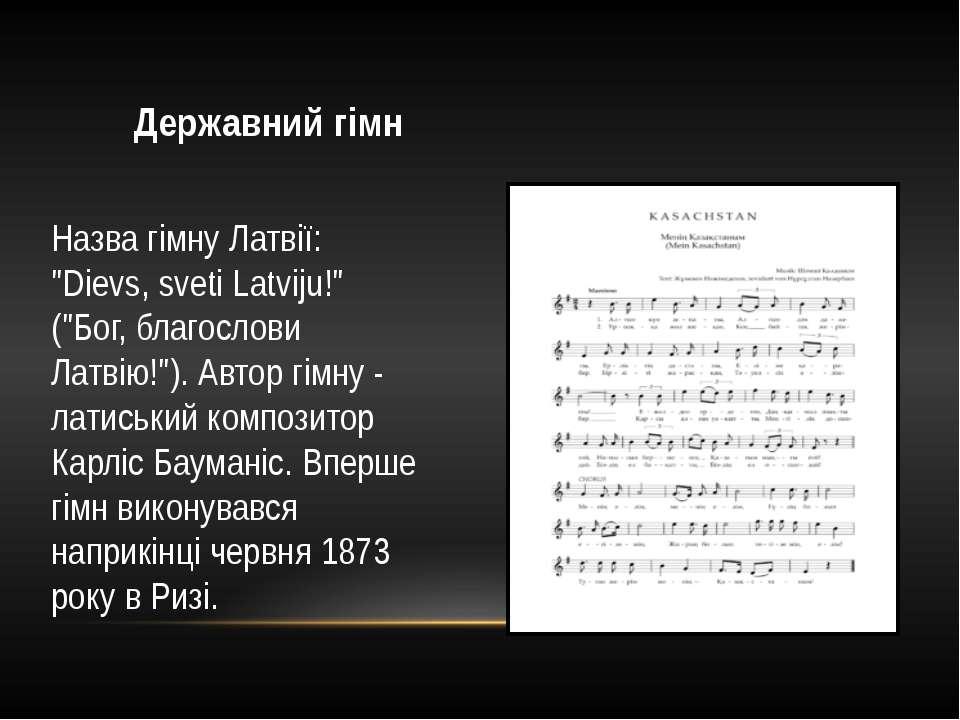 """Державний гімн Назва гімну Латвії: """"Dievs, svеti Latviju!"""" (""""Бог, благослови ..."""