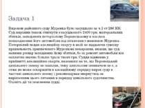 Задача 1 Вироком районного суду Муренка було засуджено за ч.1 ст 286 КК. Суд ...