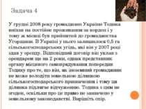 Задача 4 У грудні 2008 року громадянин України Тодика виїхав на постійне прож...