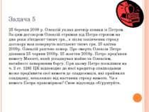 Задача 5 25 березня 2009 р. Олексій уклав договір позики із Петром. За цим до...