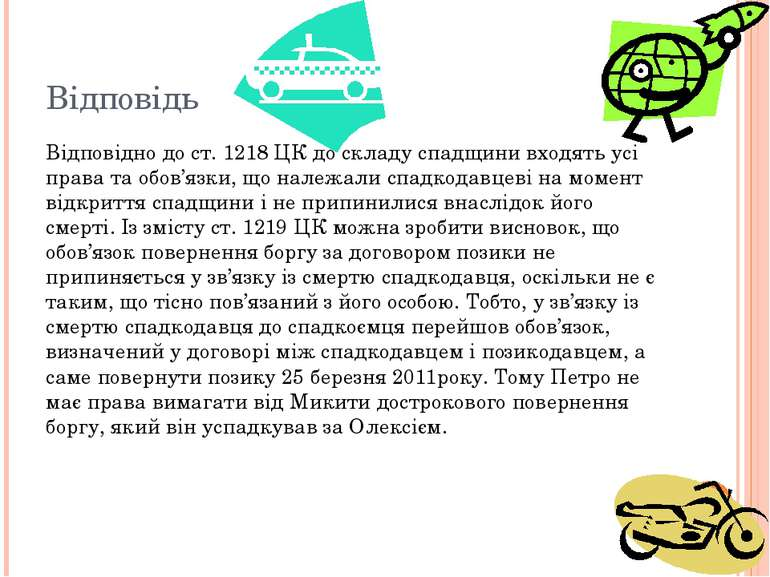 Відповідь Відповідно до ст. 1218 ЦК до складу спадщини входять усі права та о...