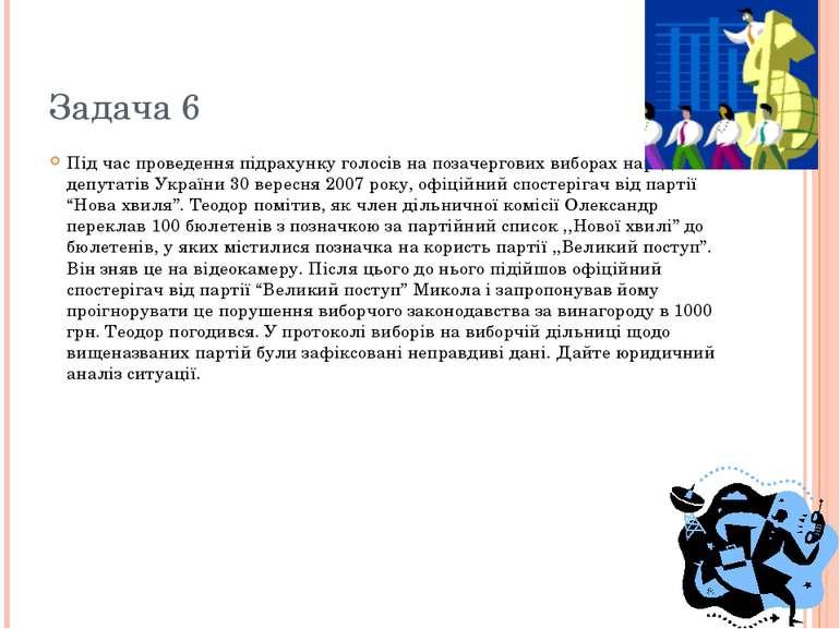 Задача 6 Під час проведення підрахунку голосів на позачергових виборах народн...