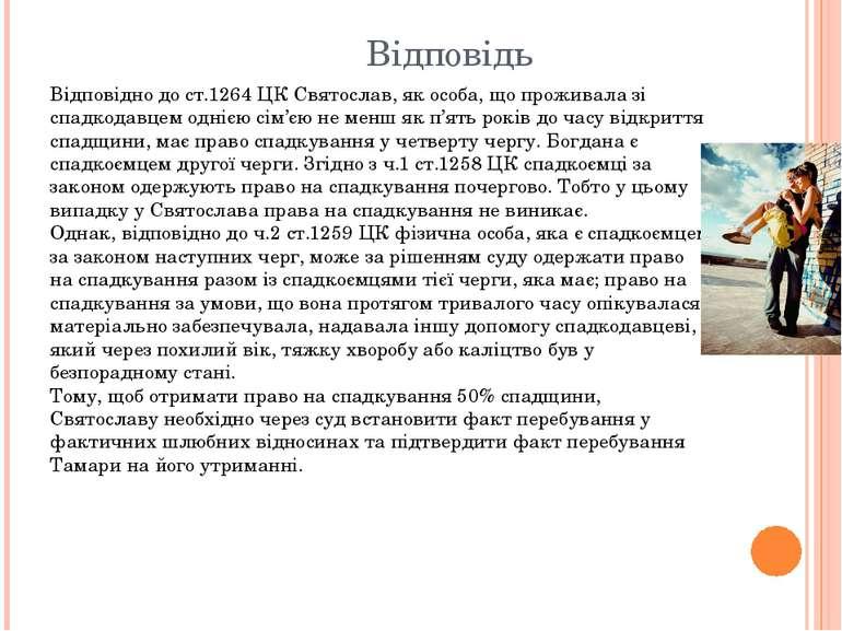 Відповідь Відповідно до ст.1264 ЦК Святослав, як особа, що проживала зі спадк...