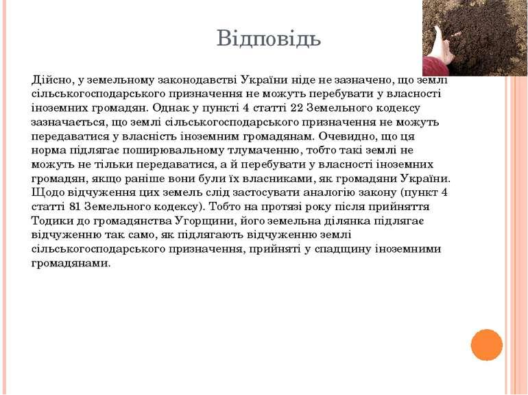 Відповідь Дійсно, у земельному законодавстві України ніде не зазначено, що зе...