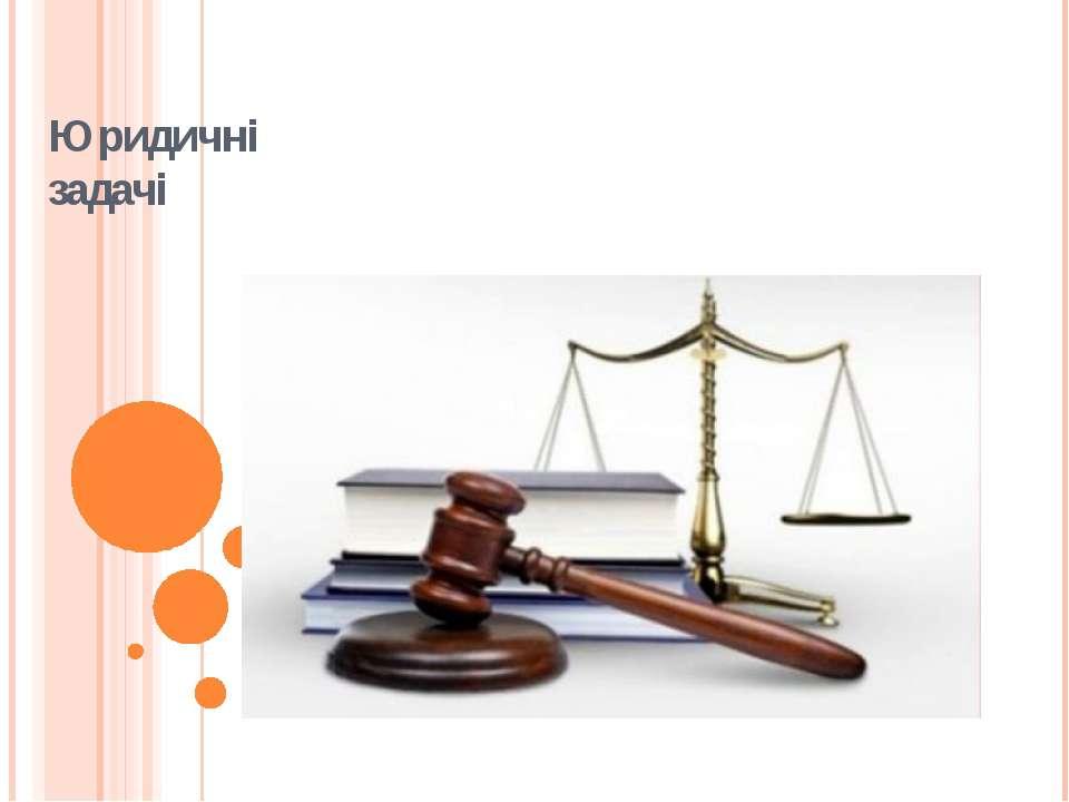 Юридичні задачі
