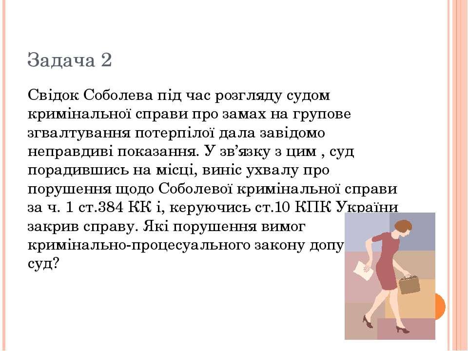Задача 2 Свідок Соболева під час розгляду судом кримінальної справи про замах...
