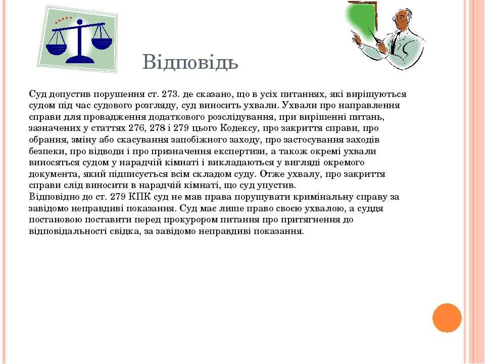 Відповідь Суд допустив порушення ст. 273. де сказано, що в усіх питаннях, які...