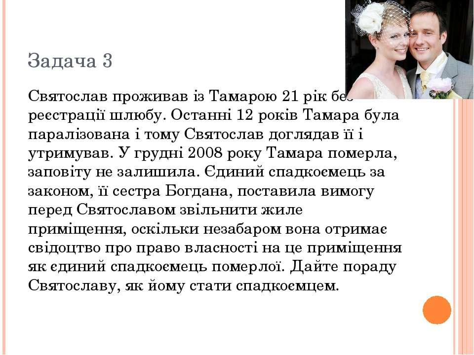 Задача 3 Святослав проживав із Тамарою 21 рік без реєстрації шлюбу. Останні 1...