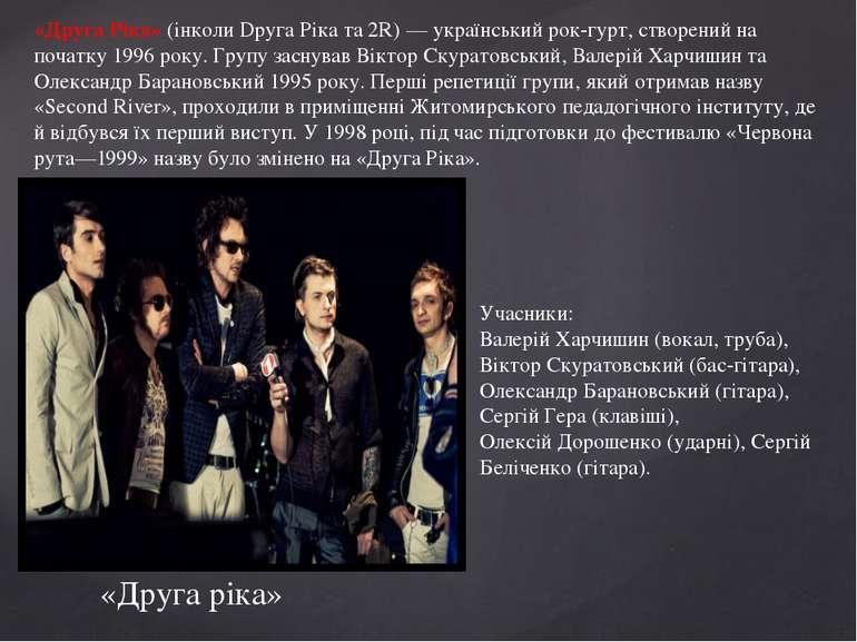 «Друга ріка» «Друга Ріка» (інколи Dруга Ріка та 2R) — український рок-гурт, с...