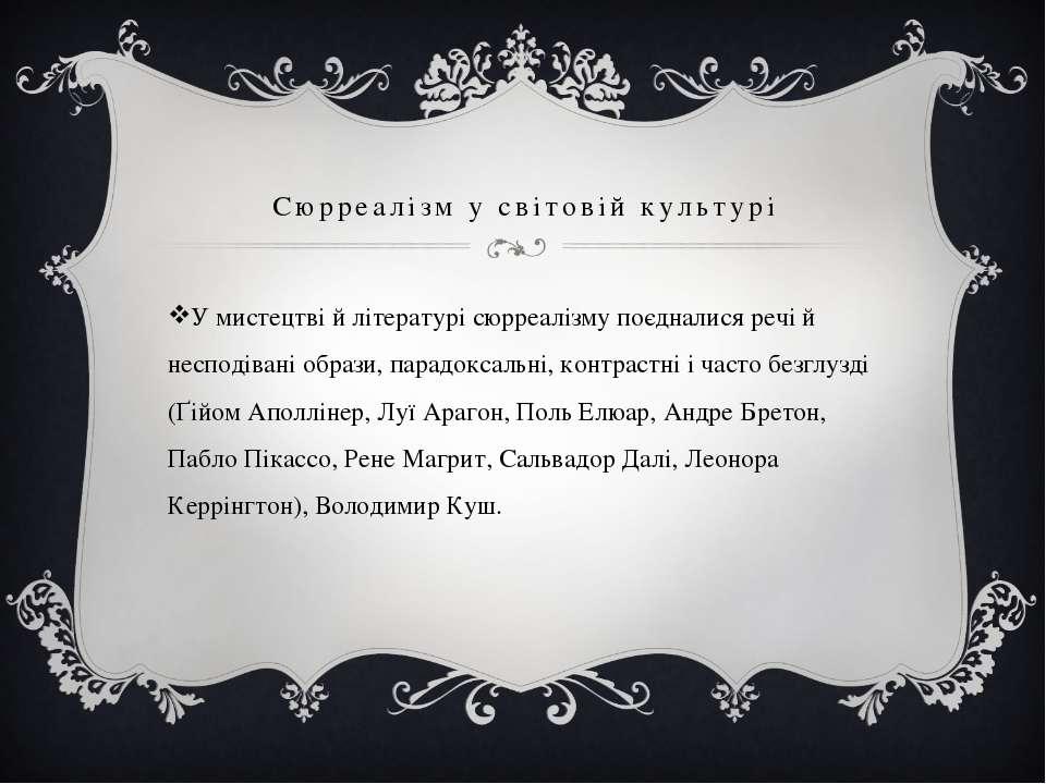 Сюрреалізм у світовій культурі У мистецтві й літературі сюрреалізму поєдналис...