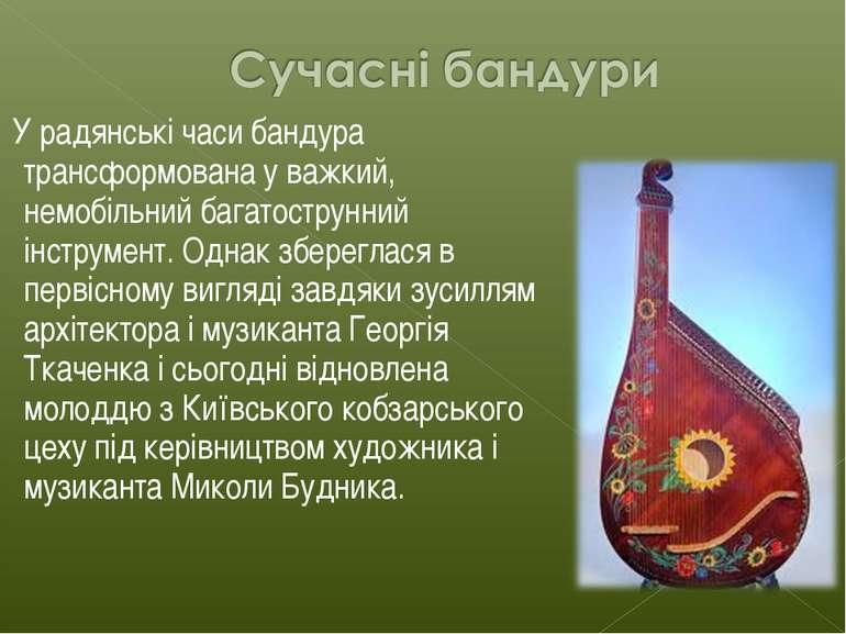 У радянські часи бандура трансформована у важкий, немобільний багатострунний ...
