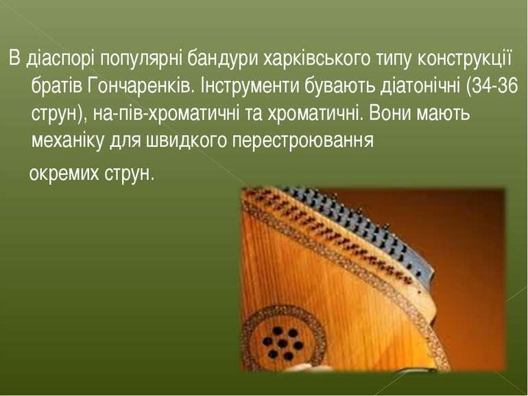 В діаспорі популярні бандури харківського типу конструкції братів Гончаренків...