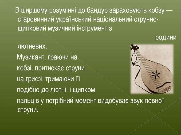 В ширшому розумінні до бандур зараховують кобзу — старовинний український нац...