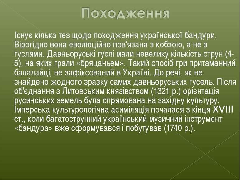 Існує кілька тез щодо походження української бандури. Вірогідно вона еволюцій...