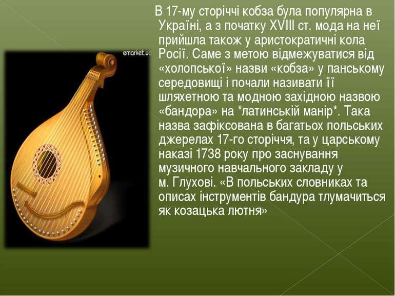 В 17-му сторіччі кобза була популярна в Україні, а з початку XVIII ст. мода н...