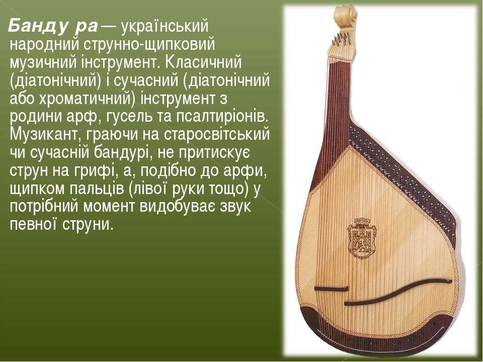 Банду ра — український народний струнно-щипковий музичний інструмент. Класичн...
