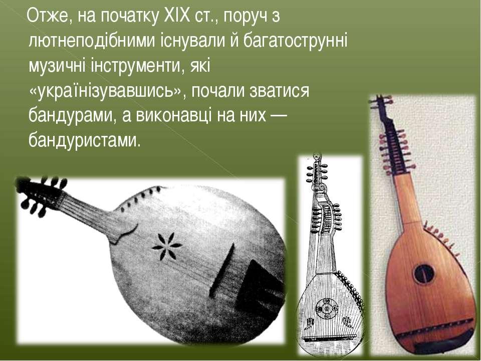 Отже, на початку XIX ст., поруч з лютнеподібними існували й багатострунні муз...