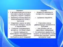 Переваги Недоліки Єавтоматичнимрегуляторомекономіки(сприяєрозподілуресурсівуг...
