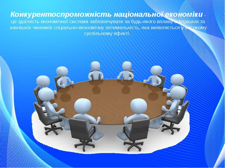 Конкурентоспроможність національної економіки- це здатність економічної сист...