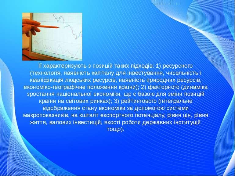 Її характеризують з позицій таких підходів: 1) ресурсного (технологія, наявні...