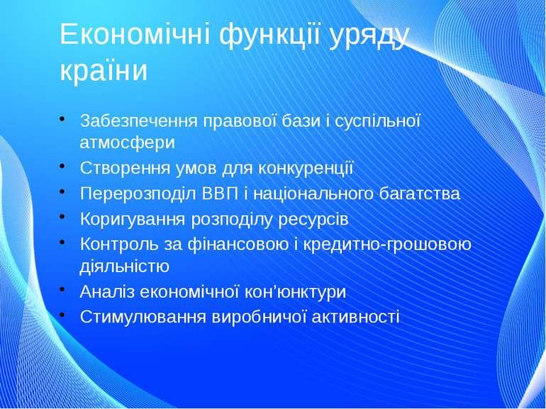 Економічні функції уряду країни Забезпечення правової бази і суспільної атмос...